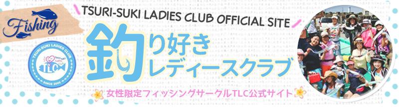 *女性のための釣りクラブ*女性限定フィッシングサークルTLC公式サイト